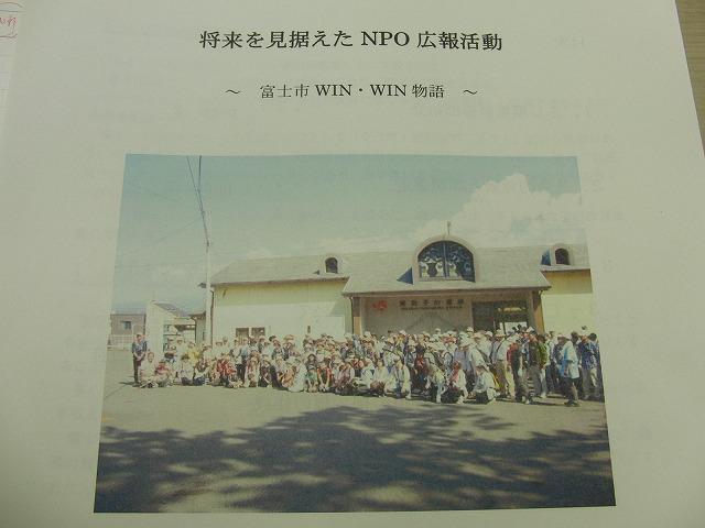 富士市の若手職員からの指摘で感じたNPOの組織的広報_f0141310_70634.jpg