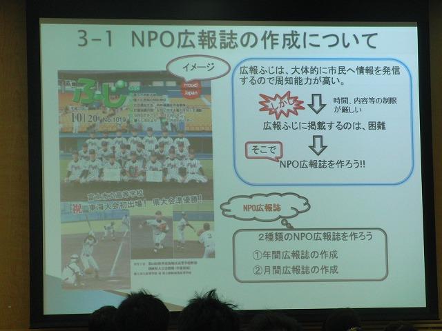富士市の若手職員からの指摘で感じたNPOの組織的広報_f0141310_71085.jpg