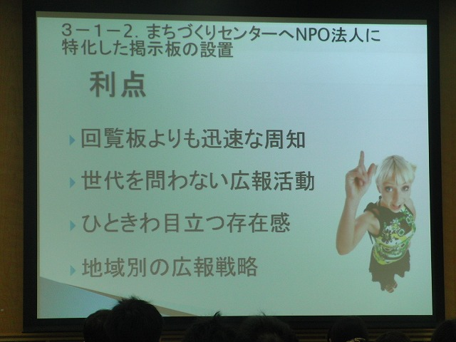 富士市の若手職員からの指摘で感じたNPOの組織的広報_f0141310_731546.jpg