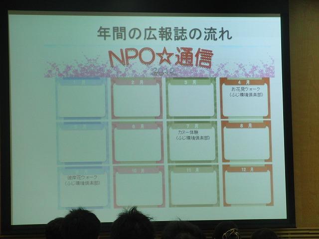 富士市の若手職員からの指摘で感じたNPOの組織的広報_f0141310_73366.jpg