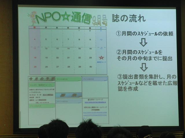 富士市の若手職員からの指摘で感じたNPOの組織的広報_f0141310_73451.jpg