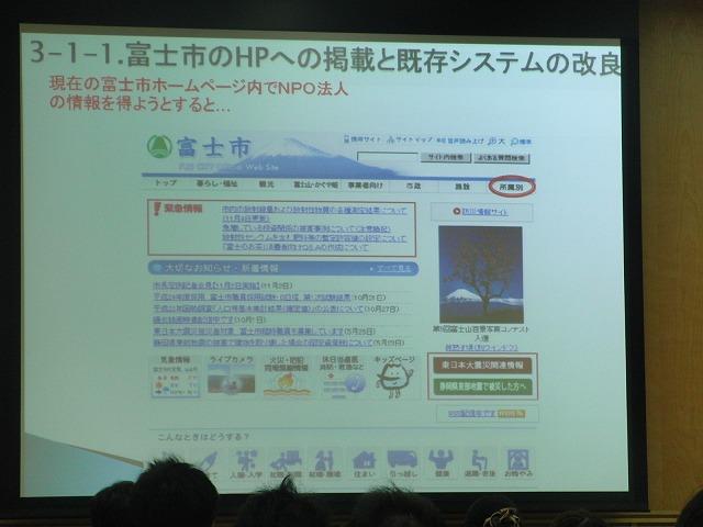 富士市の若手職員からの指摘で感じたNPOの組織的広報_f0141310_73539.jpg