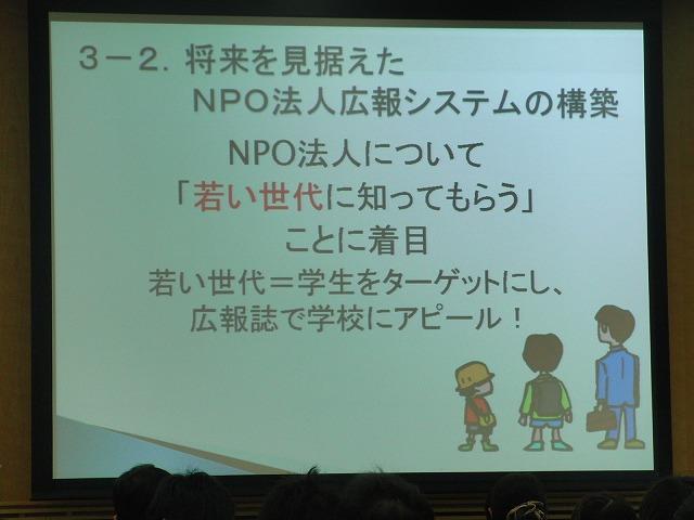 富士市の若手職員からの指摘で感じたNPOの組織的広報_f0141310_741373.jpg
