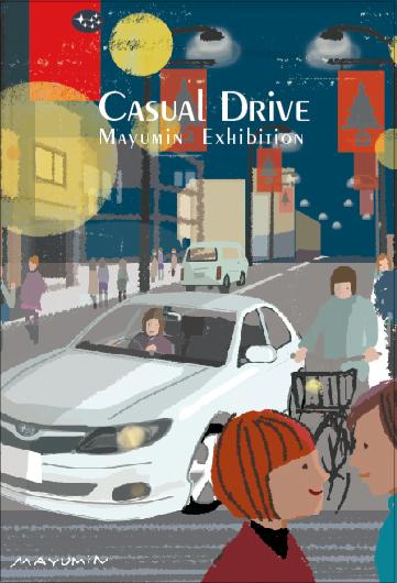 個展『CASUAL DRIVE』 開催します。_f0172313_1803.jpg