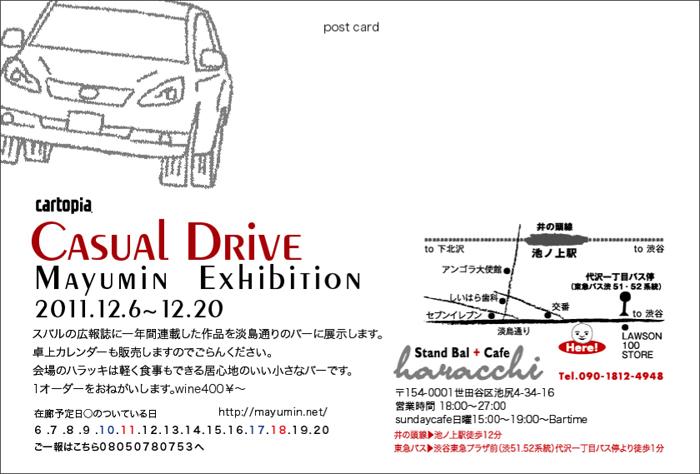 個展『CASUAL DRIVE』 開催します。_f0172313_18517.jpg