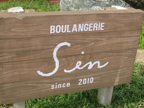 boulangerie sin☆_d0207324_1353877.jpg
