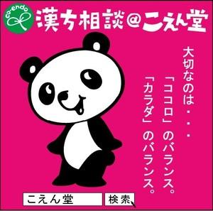 漢方相談@こえん堂_f0151639_17362786.jpg