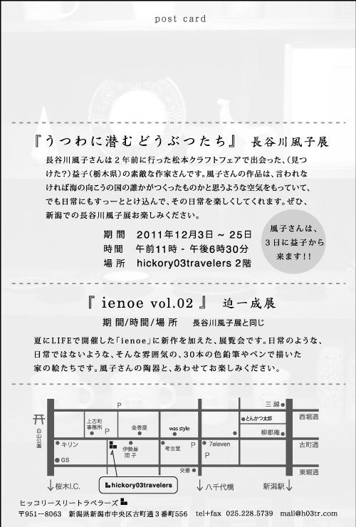 長谷川風子さんの展示が明日から始まります。_e0031142_1910771.jpg