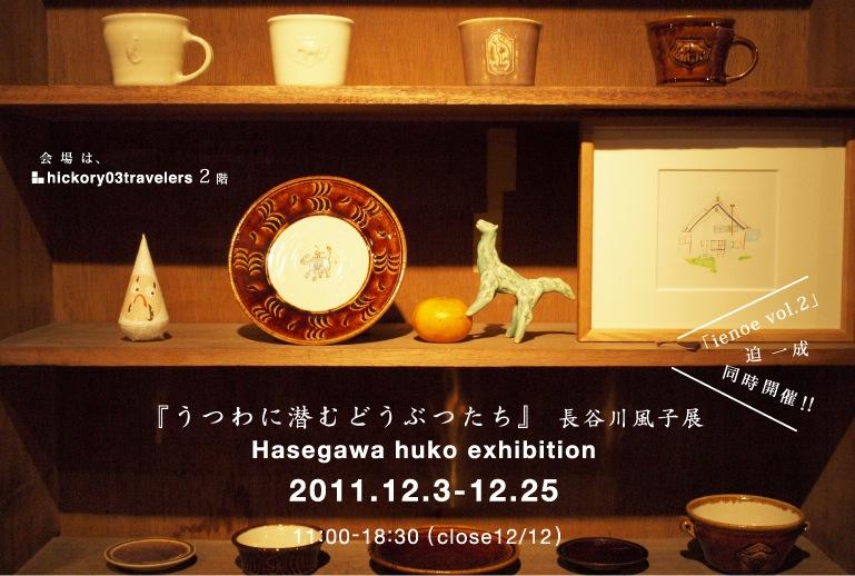 長谷川風子さんの展示が明日から始まります。_e0031142_1995092.jpg