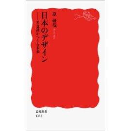 「日本のデザイン 美意識がつくる未来」 原研哉・著_a0091348_6305896.jpg