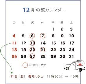 12月のヒノデカニ_a0044064_0533548.jpg