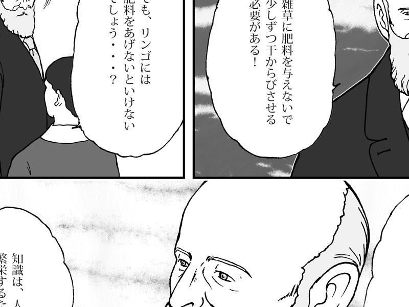 BOSCH漫画[エピソード10]〜あと3日〜_f0119369_16365642.jpg