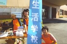 鳥羽市生活学校【活動報告】_a0226881_15081.jpg