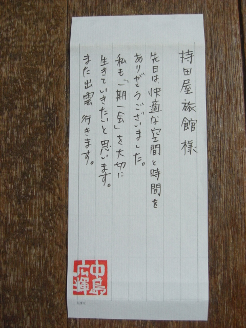 お手紙を頂きました_b0231886_16593814.jpg