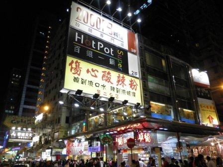 ☆ 第13回 さくらくらぶ 香港ツアー ☆_e0190287_1711838.jpg