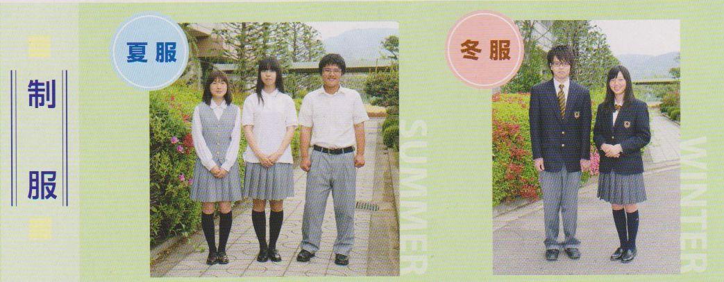 筑波高等学校制服画像