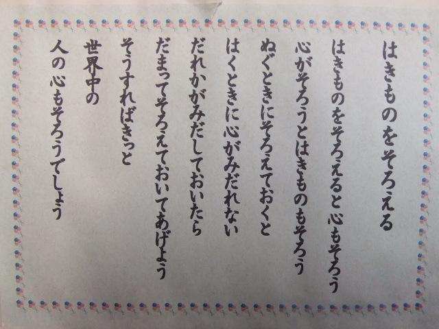 佐賀県鳥栖市の4つの小学校_c0162404_1254983.jpg