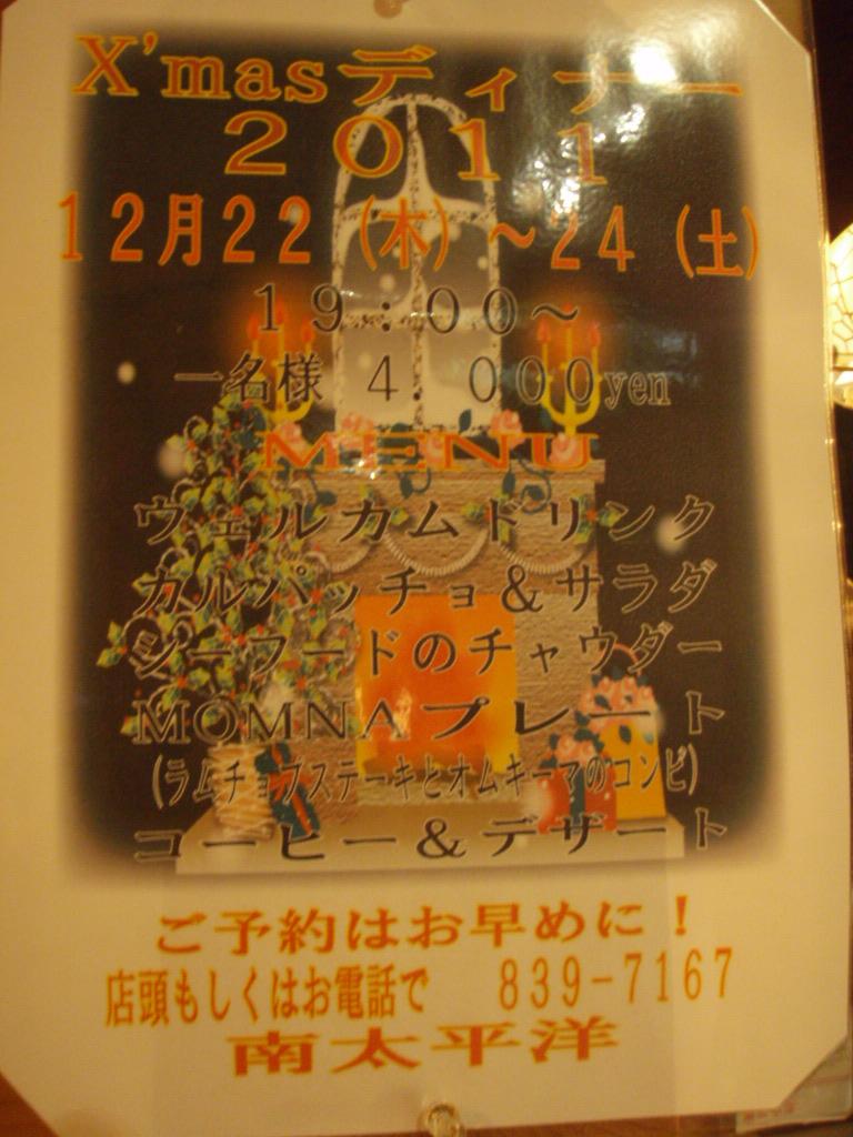 ☆クリスマスディナー☆_f0041913_22214582.jpg