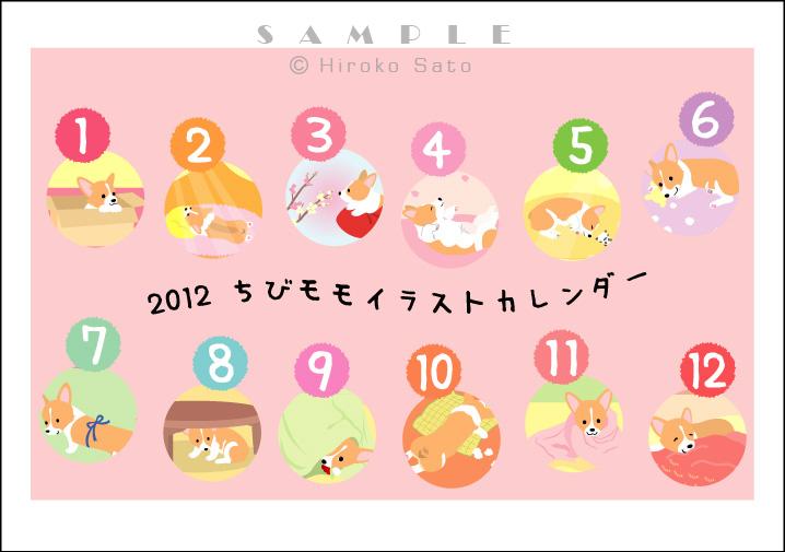 お正月飾りと、ちびモモイラストカレンダー_d0102523_16433814.jpg
