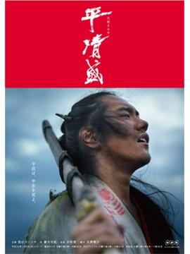 次の大河「平清盛」 私の心はすでにこちらに飛んでいますよ「江」をやってい...  江戸・東京とき