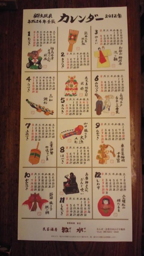 2012年 郷土玩具カレンダー_d0205957_17274626.jpg