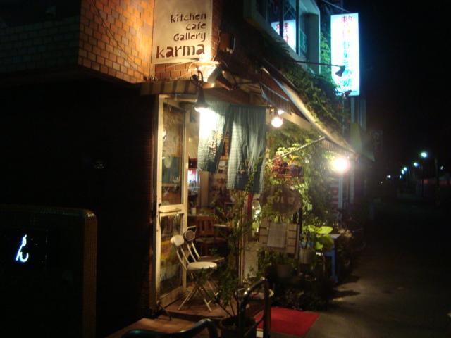 中野「無国籍食堂 カルマ」へ行く。_f0232060_2315223.jpg