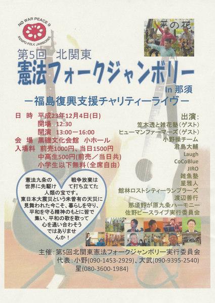 【お知らせ】第5回北関東憲法フォークジャンボリー_b0063162_1881015.jpg