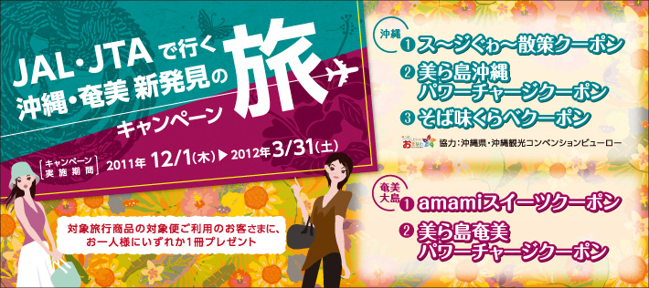 JAL・JTAで行く沖縄・奄美 新発見の旅 キャンペーン_b0177163_1620651.jpg