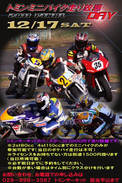 今週末はトミンミニバイク走り放題DAY_d0067418_9591543.jpg