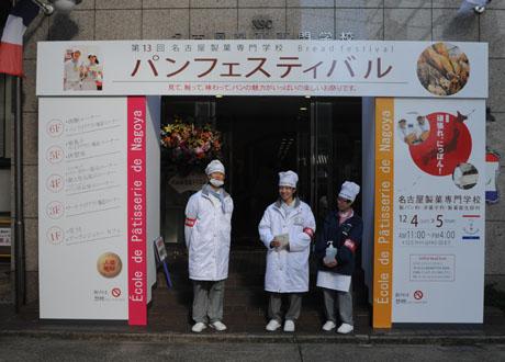 名古屋製菓専門学校第13回パンフェスティバル開催してます。_b0110019_13275184.jpg