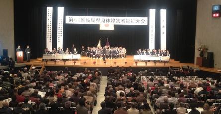 第61回岐阜県身体障害者福祉大会(12/4)_b0226723_1640837.jpg
