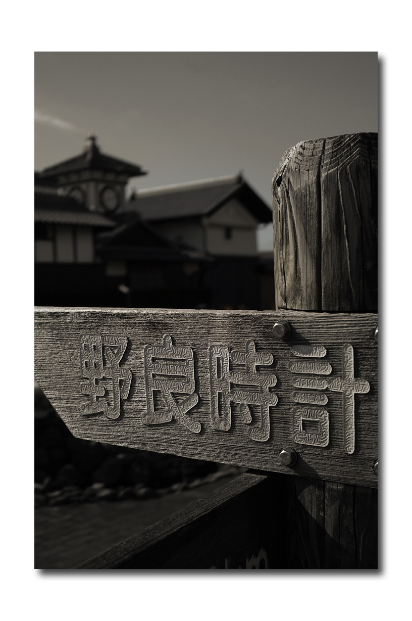安芸市~野良時計_e0214724_753685.jpg