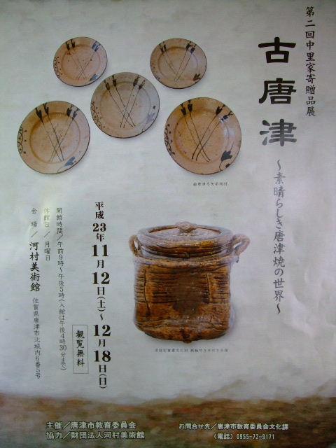 「唐津 ぐい呑展 ~2011~ 始まりました。_f0144646_1055811.jpg