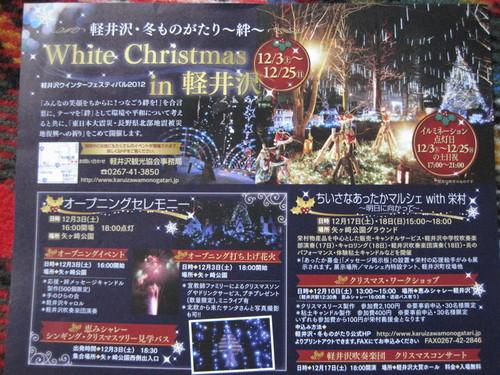 軽井沢・冬ものがたり 2012~White Christmas in 軽井沢 ①_f0236260_14445359.jpg
