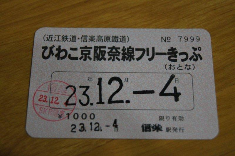 びわこ京阪奈線?_d0249867_195291.jpg