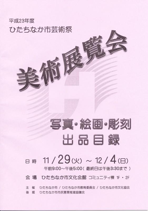 11年12月4日・ひたちなか市展搬出_c0129671_18481327.jpg