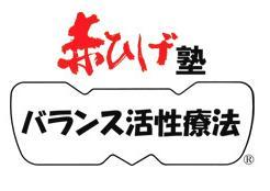 赤ひげ塾福岡道場練習会_a0238072_224645100.jpg