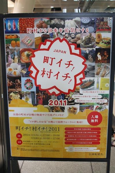 昭和村が有楽町に!_c0173978_0211365.jpg