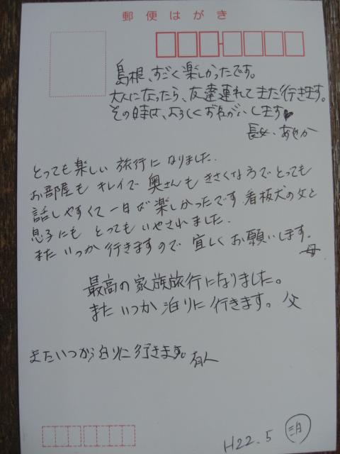お写真とお手紙を頂きました_b0231886_13461128.jpg