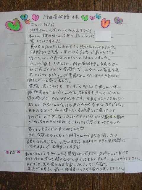 お手紙を頂きました_b0231886_13553139.jpg