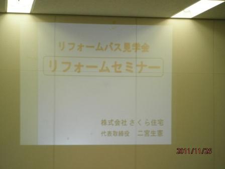 リフォームバス見学会_e0190287_18425687.jpg
