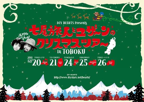 七尾旅人×ユザーンのクリスマスツアー_e0230090_17215035.jpg