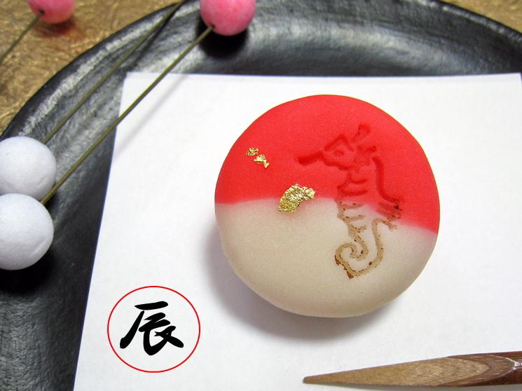2012・干支のお菓子・タツノオトシゴ・練切製・福龍(ふくりゅう)_e0092594_114016.jpg