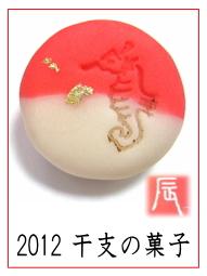 2012・干支のお菓子・タツノオトシゴ・練切製・福龍(ふくりゅう)_e0092594_171566.jpg