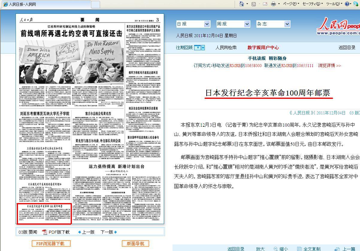 日本发行纪念辛亥革命100周年邮票 人民日報_d0027795_23411477.jpg