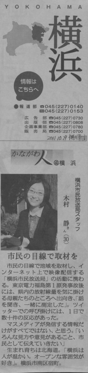 10月29日(土)神奈川新聞の「かながわ人」に掲載されました_e0149596_125872.jpg