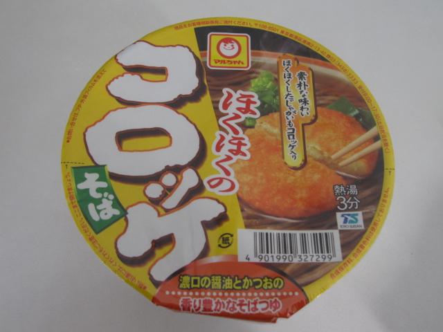 マルちゃん「ほくほくのコロッケそば」¥168_b0042308_11353796.jpg