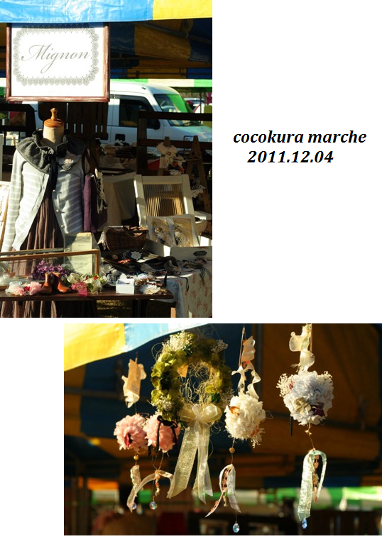 cocokura marche ありがとうございました*_a0169912_1820562.png