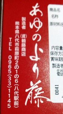 ☆☆食の都 くまもと☆☆_b0228113_23211328.jpg