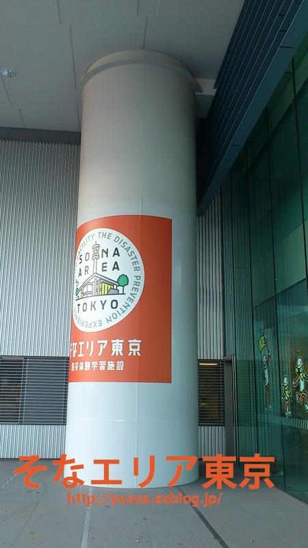 東部自治会連合防災訓練 と そなエリア東京 におじゃまして_f0156117_971964.jpg